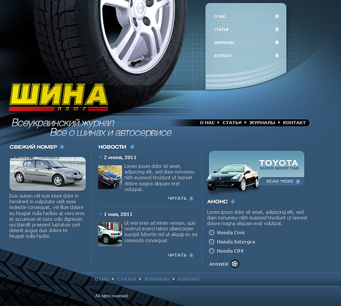 Tire+ magazine (php javascript flash cms design photoshop)